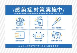 新型コロナウイルス感染症対策ダウンロードフリー無料ポスター