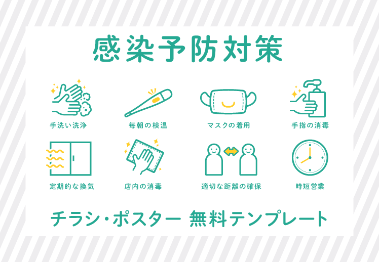 コロナ感染症対策ポスター・チラシ無料テンプレート