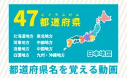 47都道府県の名前を覚える動画
