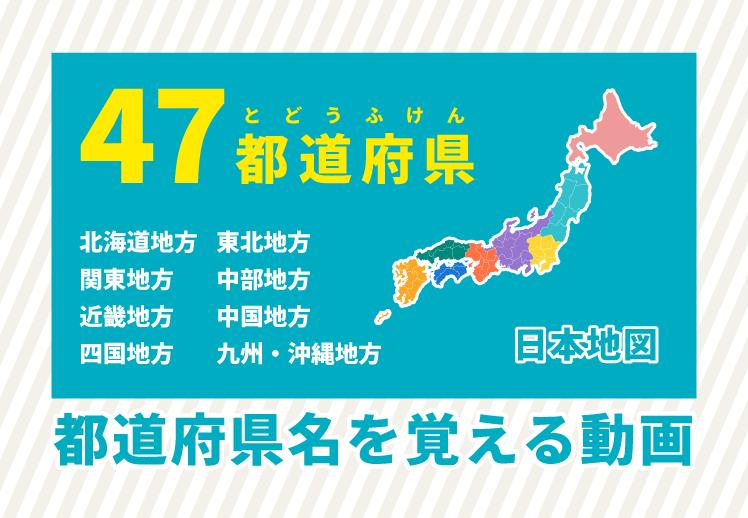 日本地図で47都道府県の場所と名前を覚える動画