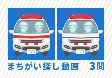 まちがい探しクイズゲーム動画|救急車