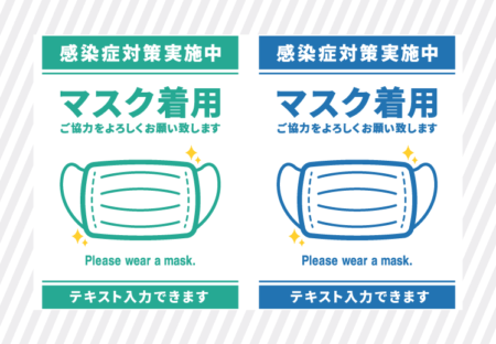 マスクの着用をお願いします無料ポスター・チラシA4縦