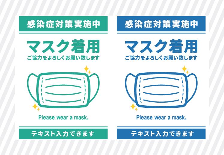 マスク着用のお願い フリー素材ポスター・チラシ