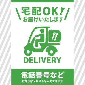 デリバリーOKお届けいたしますポスター飲食店様向け無料フリー素材