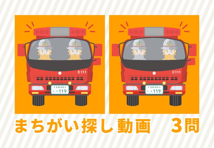 まちがい探しクイズ動画(3ヵ所)|消防車