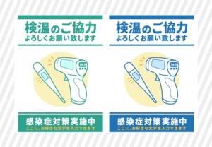 体温計による検温のお願い コロナ感染症対策無料ポスター(チラシ・POP)