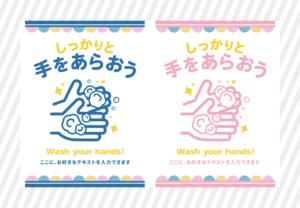 石鹸で手を洗おうポスター無料ダウンロードフリー素材