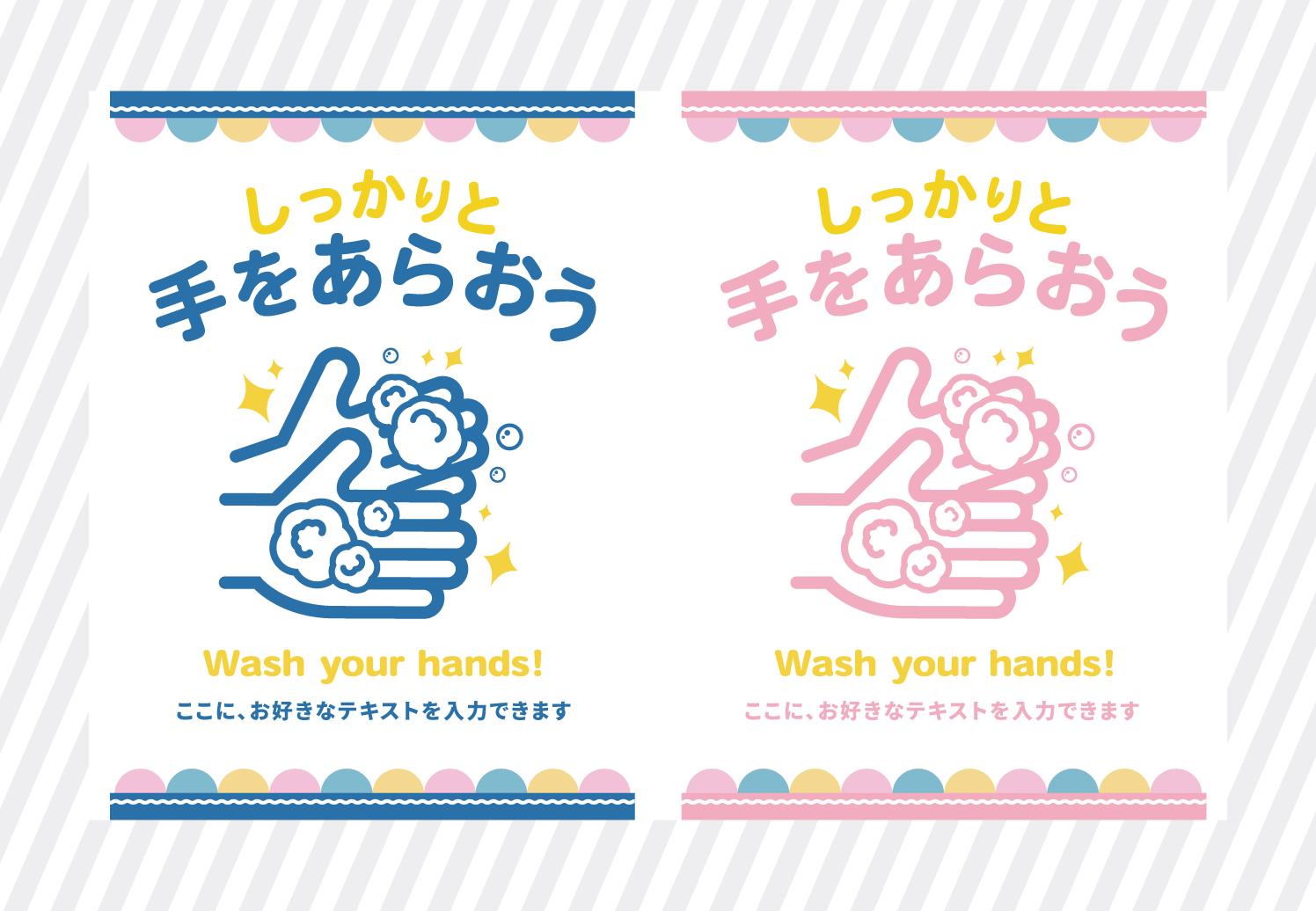 石鹸で手を洗おうポスター・チラシ・POP無料フリー素材
