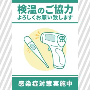 体温計を使った検温のお願い コロナ感染症対策無料ポスター(チラシ・POP)