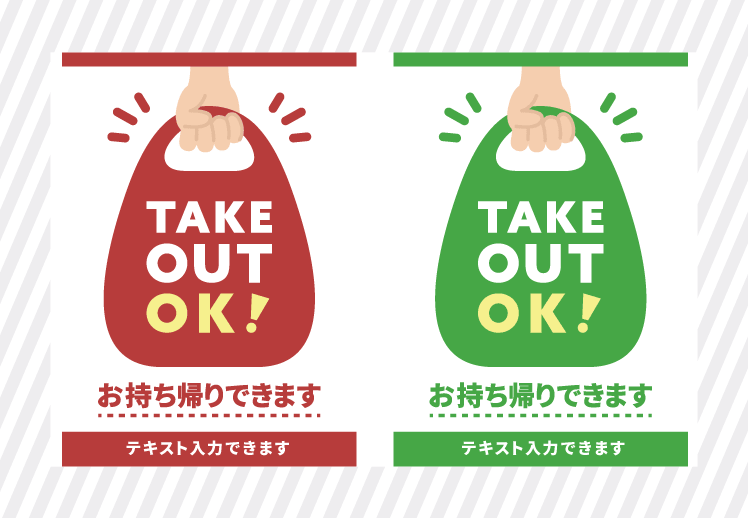 テイクアウト用ポスターデザイン無料ダウンロード
