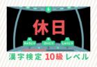 漢字検定10級レベル練習問題クイズ動画