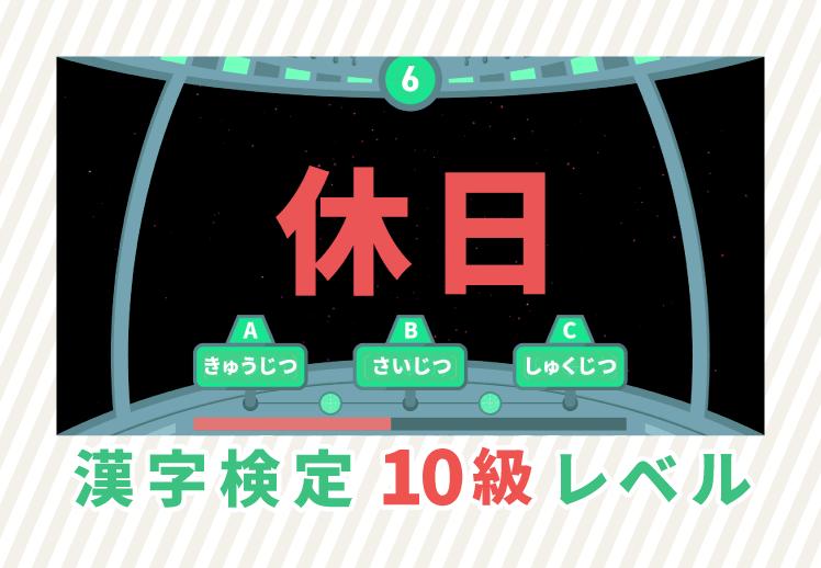 漢字検定10級レベルクイズ動画 読み練習問題