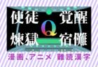 難読漢字クイズ|漫画やアニメでよく見る中二病カッコいい漢字