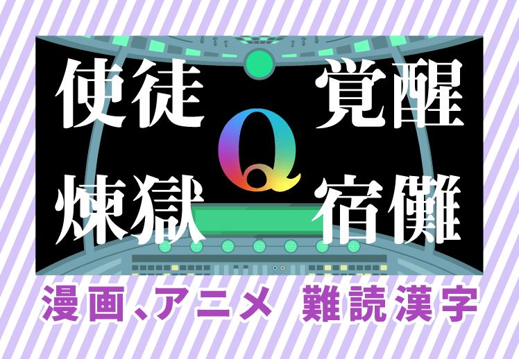 難読漢字クイズ動画|アニメ、漫画、中二病編