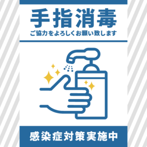 コロナ感染予防対策手指消毒のお願いダウンロードフリー素材
