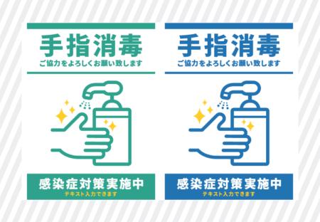 コロナ感染予防対策手指消毒のお願い