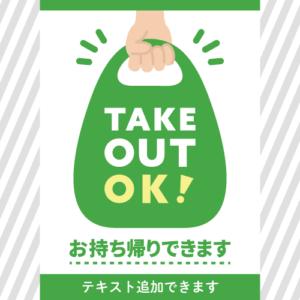 テイクアウトOKポスター無料ダウンロードフリー素材