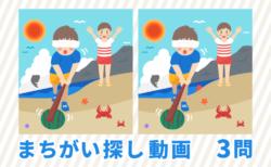 難しいまちがい探しクイズ|庭の掃除・動物クイズ大会・夏の海でスイカ割り|脳トレ・レクリエーション・高齢者リハビリ