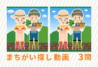 難しいまちがい探しクイズ|バイクツーリング・野菜の収穫・七夕(織姫と彦星)|脳トレ